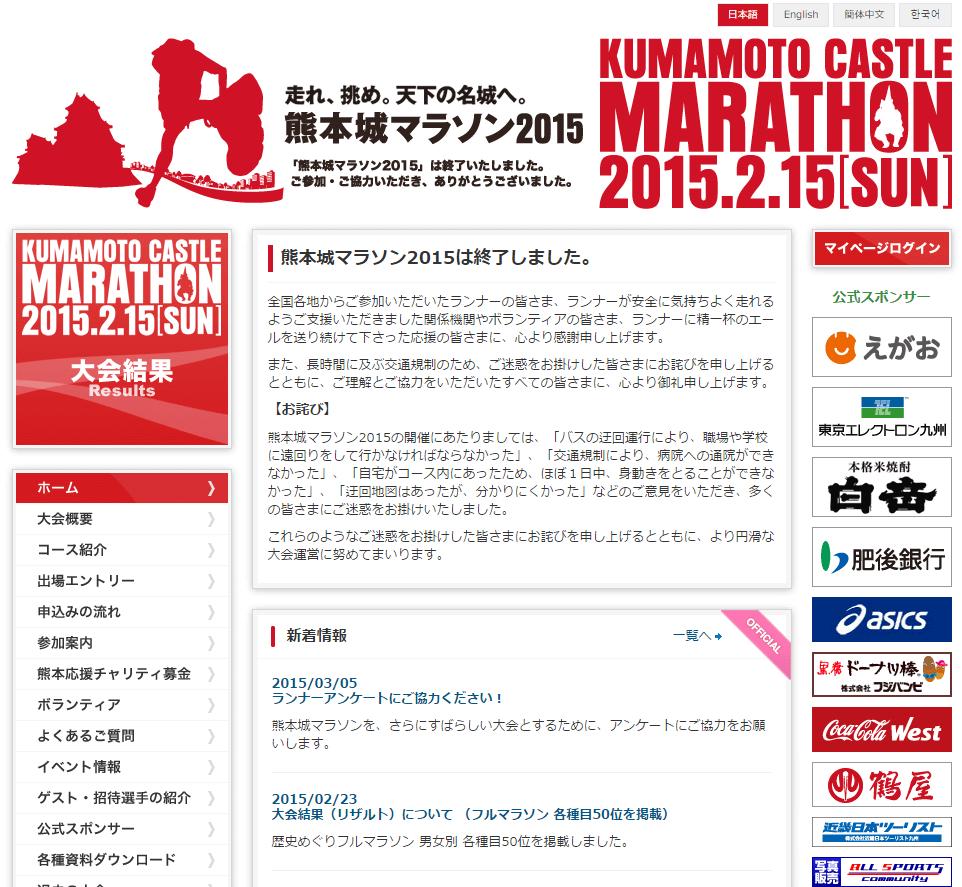 熊本城マラソン2015
