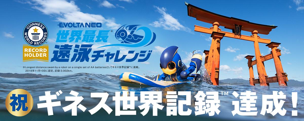 Panasonic エボルタNEO 世界最長遠泳チャレンジ