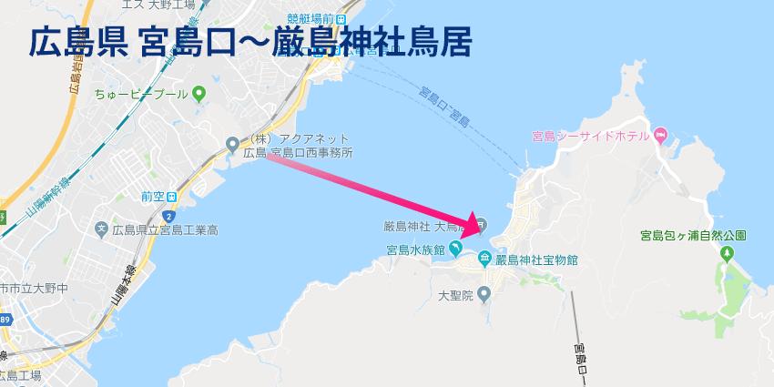 広島県宮古口~厳島神社大鳥居