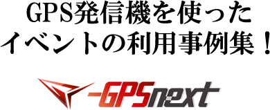 GPS発信機を使ったイベントの利用事例集!