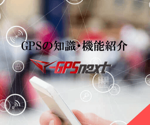 GPS発信機の機能紹介