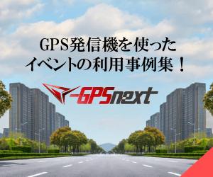 GPS発信機の利用事例