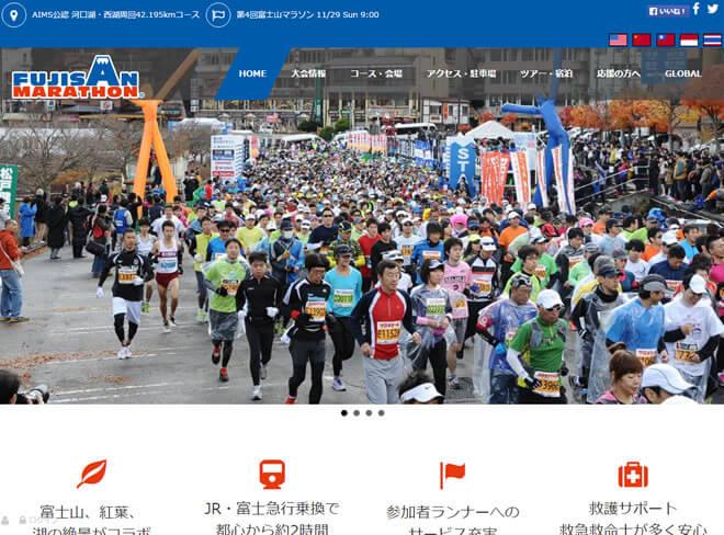 富士山マラソンGPS
