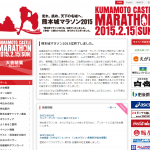 kumamoto2015
