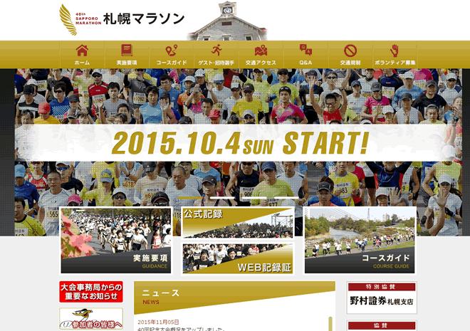 札幌マラソン2015