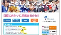 徳島マラソン2015